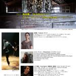 Higuma + Mireya performance Tokyo